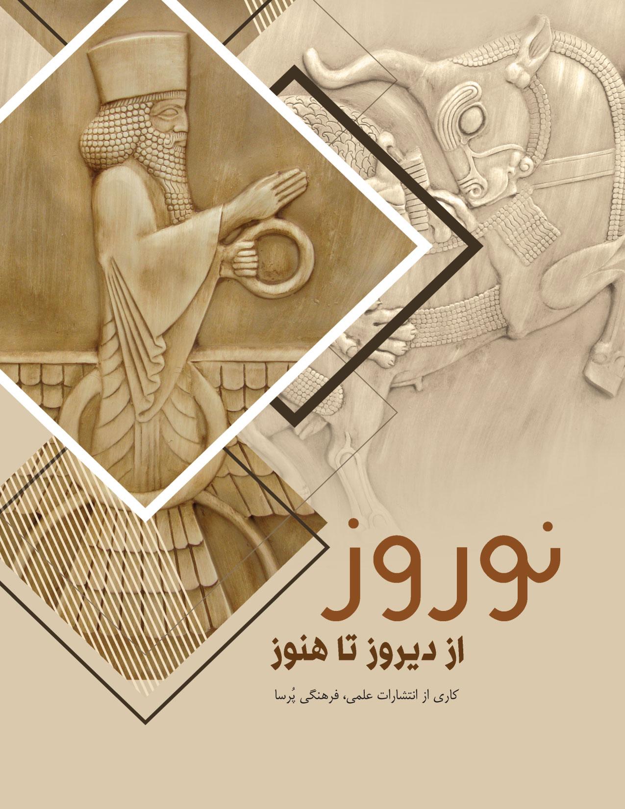 Nowruz Digital Magazine 1397