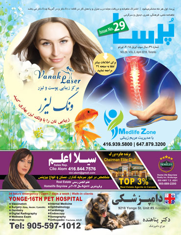 Porssa Digital Magazine No29
