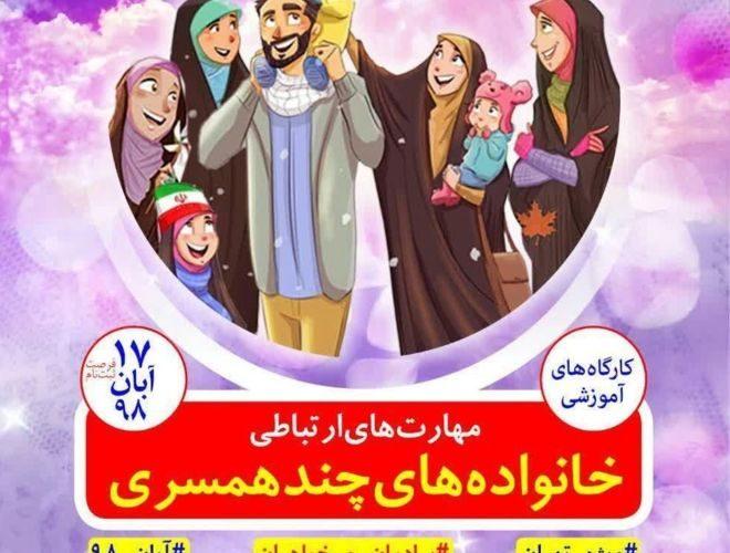 انتشار پوستری برای تبلیغ چندهمسری، در شبکههای اجتماعی ایران جنجال به پا کرد!