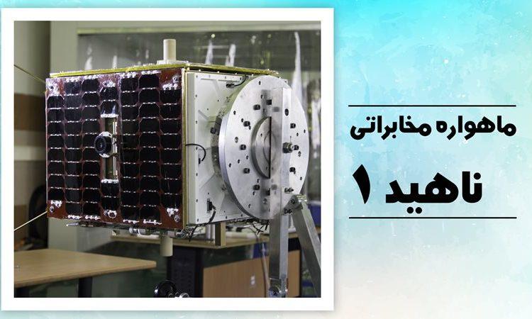 تلاش ایران برای پرتاب دوباره ماهواره «ناهید ۱» پس از دو بار پرتاب ناموفق