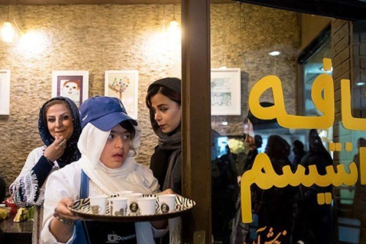 افتتاح کافهای در تهران با کارکنان دارای اوتیسم و سندروم داون