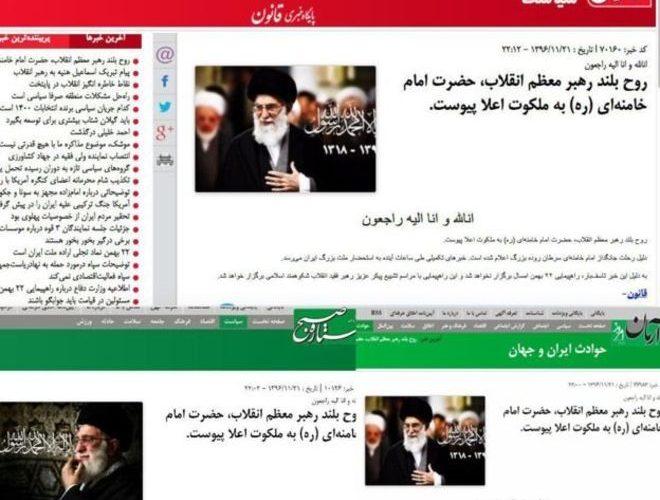 پلیس: هکرهای منتشرکننده خبر درگذشت آیتالله خامنهای از آمریکا و بریتانیا بودند.